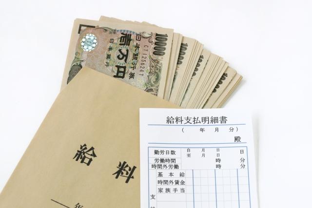 資産運用が必要なワケ②収入編